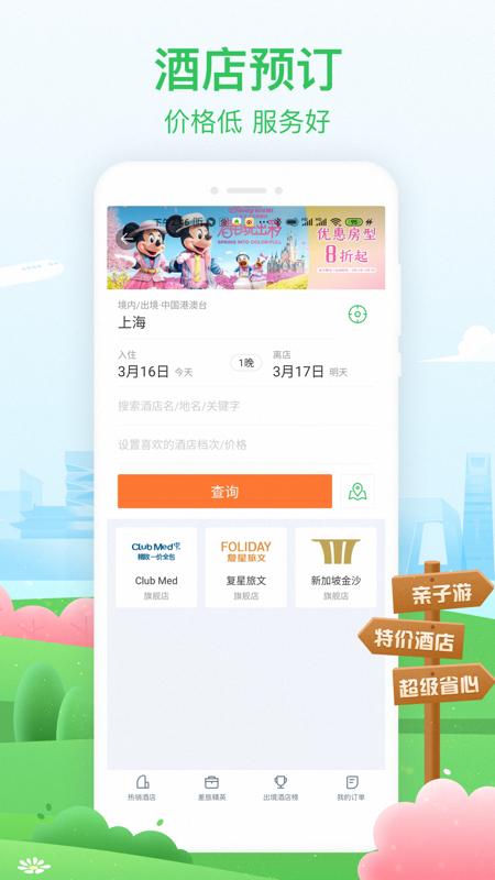 途牛旅游appv10.46.1 安卓版