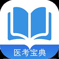 91医考宝典appv2.2.0 最新版