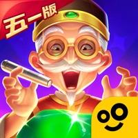 翡翠大师游戏下载iOS版v1.16.4 官方版