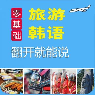 旅游韩语翻开就能说appv2.67.014 最新版