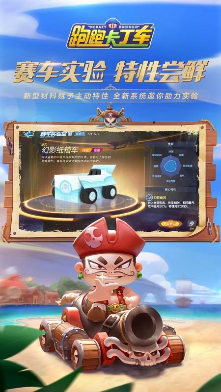 跑跑卡丁车官方竞速版手游v1.11.2 安卓版