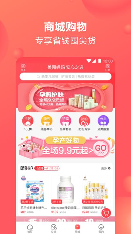 宝宝树孕育app下载v8.57.0 最新版