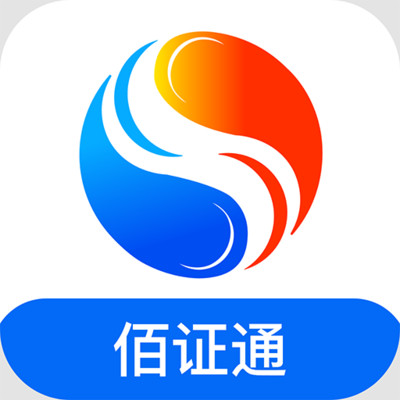 佰证通app