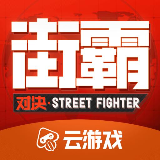 街霸云游戏appv3.9.1.1012199 安卓版