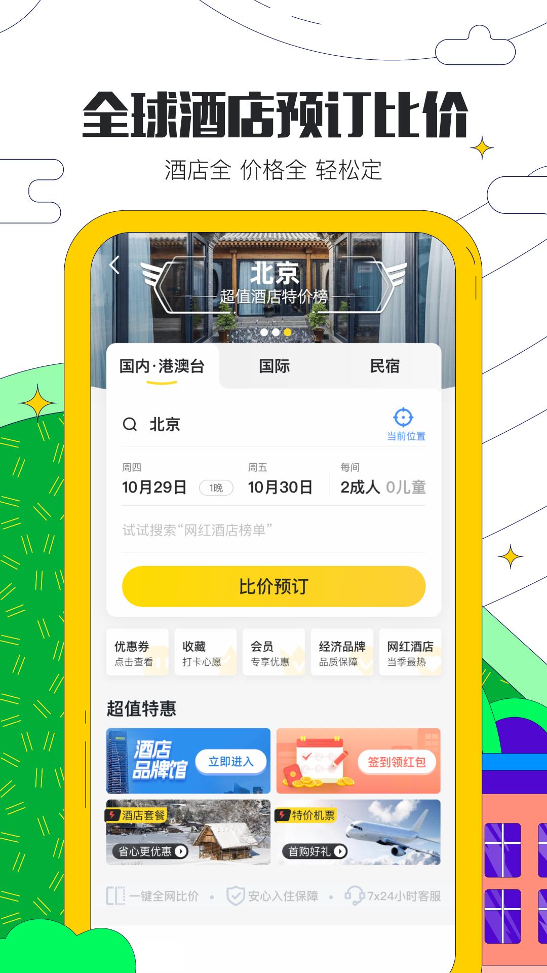 马蜂窝旅游appv10.4.3 安卓版