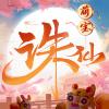 诛仙手游v2.117.1 安卓版