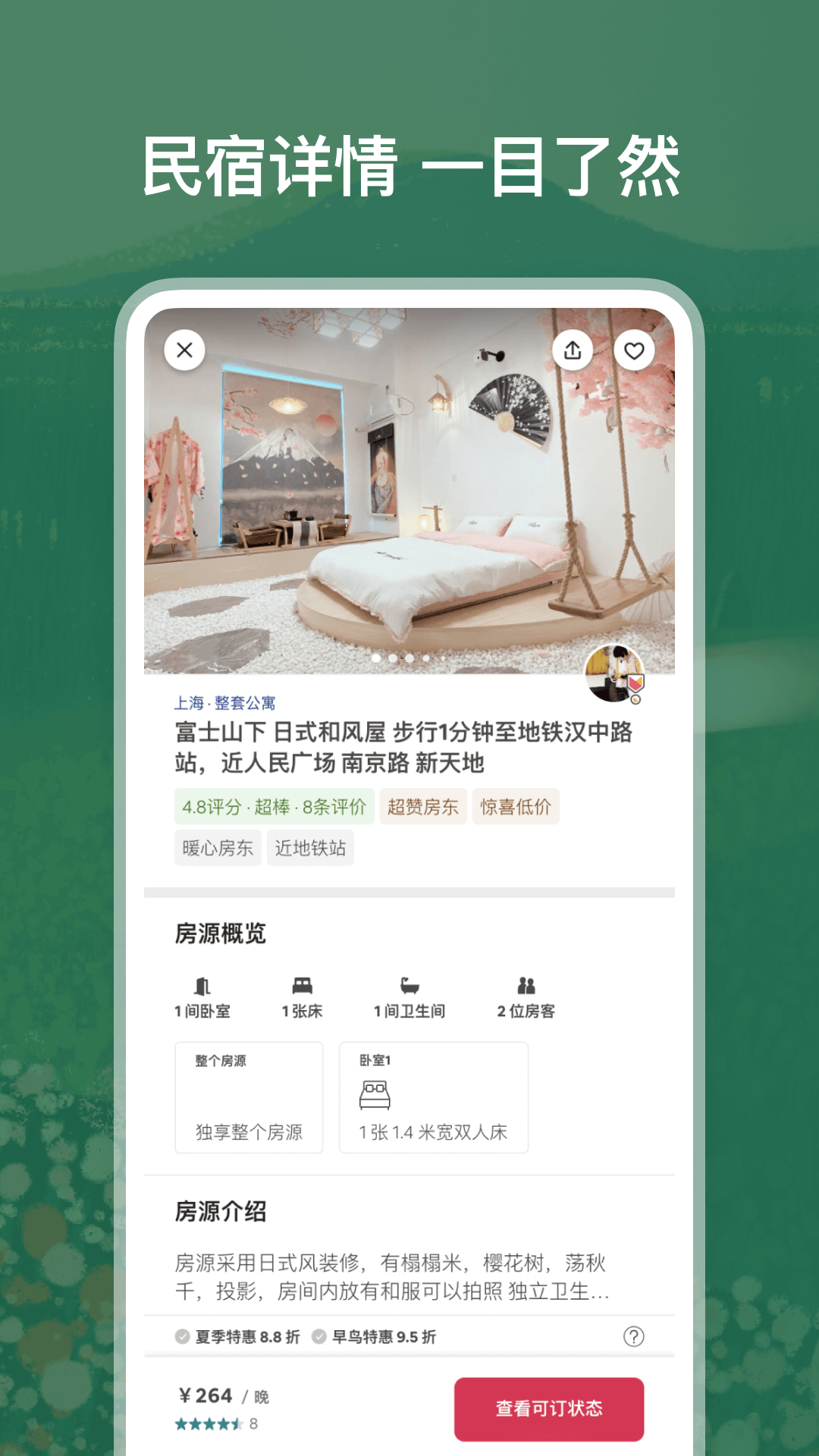 Airbnb爱彼迎-民宿预订v21.17.china 安卓版