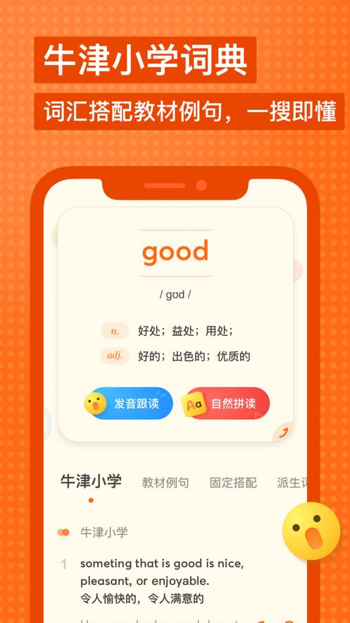 有道少儿词典appv1.3.2 最新版