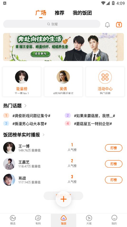 芒果TV国际-MangoTVv6.4.19 安卓版