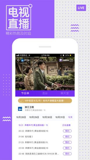 中国蓝TV官方下载v4.1.1 安卓版