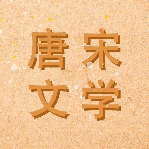 唐诗书院v1.0 最新版
