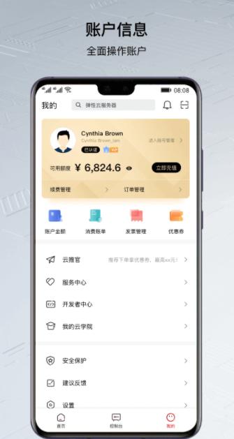 华为云app