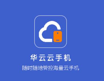 华云云手机app