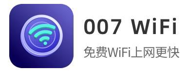 007WiFi软件
