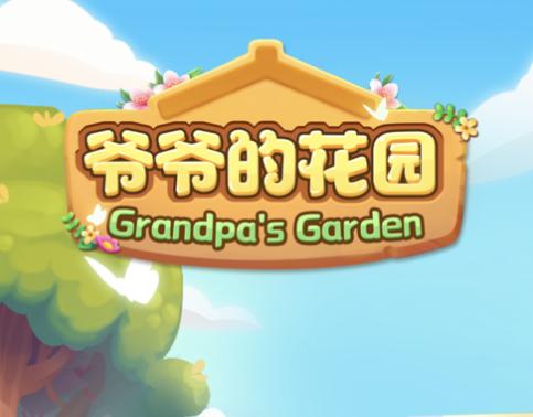 爷爷的花园下载iOS版
