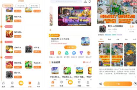 畅飞游盒app