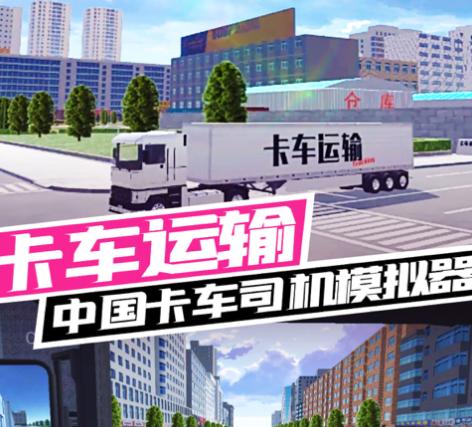 卡车运输模拟手游iOS版