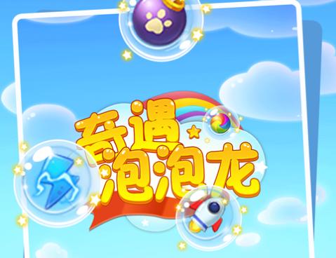 奇遇泡泡龙手游下载iOS