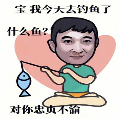 王思聪土味情话表情包
