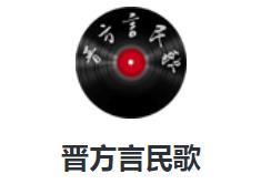 晋方言民歌app