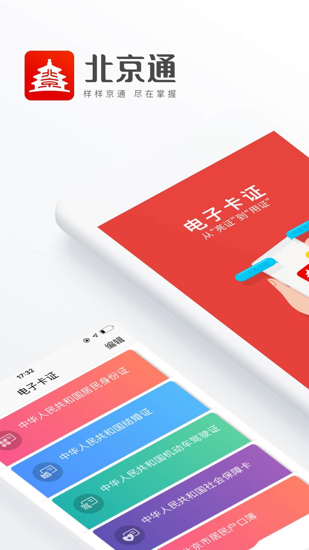 北京通app下载安装v3.3.7 最新版