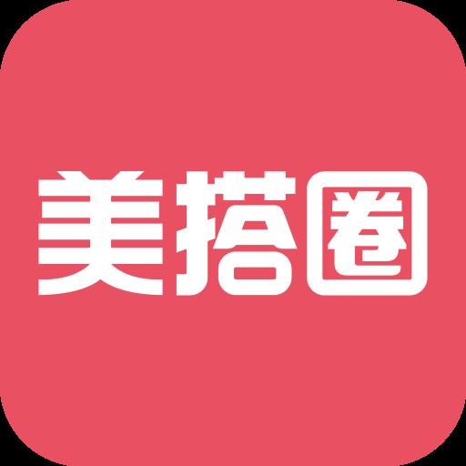美搭圈v1.0.19 安卓版