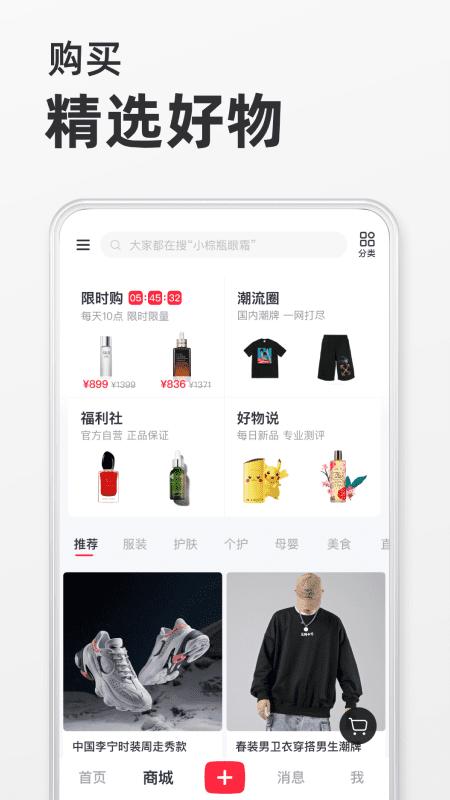 2021小红书app最新版v7.1.0 官方安卓版