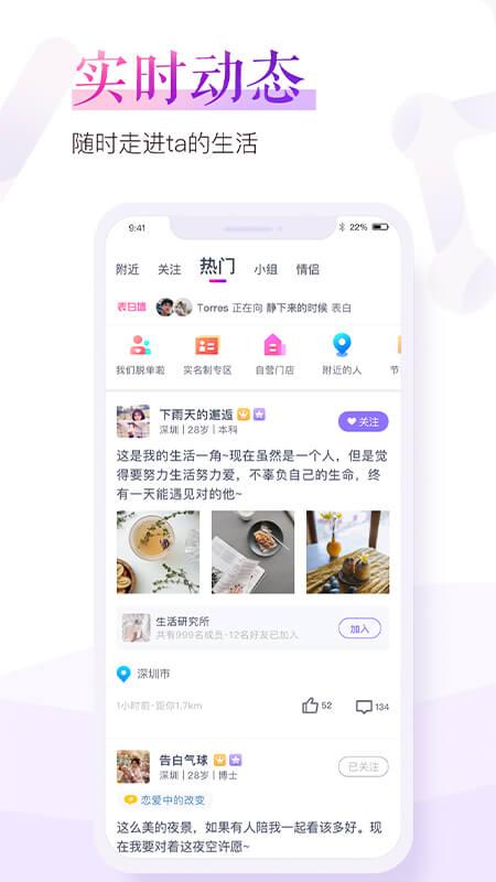 珍爱网手机客户端v7.20.2 安卓版