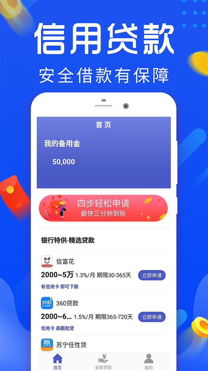 速借钱v1.0.0 安卓版