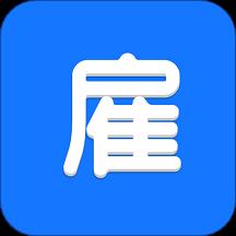 人人雇Appv5.0.2 安卓版