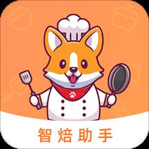 智焙助手Appv1.0.0 安卓版