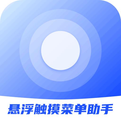 晟游悬浮菜单助手-悬浮触摸菜单v2.1.1 安卓版