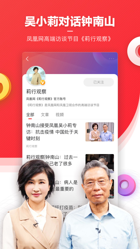 凤凰新闻appv7.25.0 安卓版