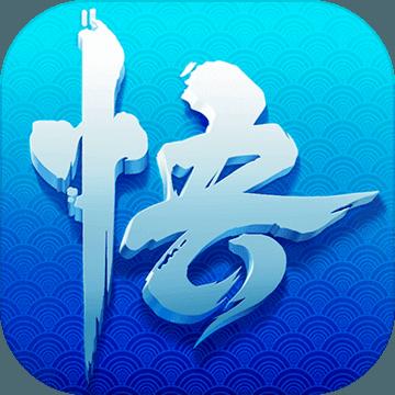 少年悟空传手游v1.5.2 安卓版