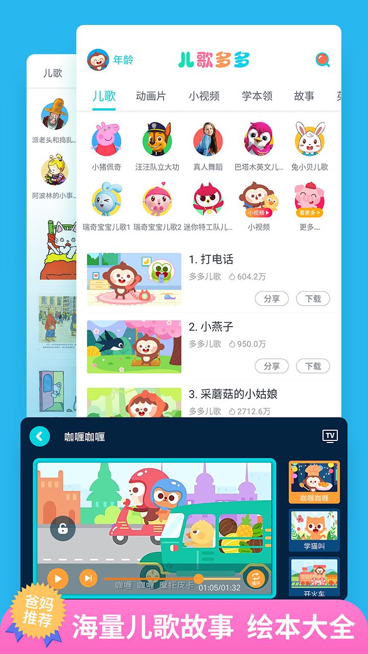 儿歌多多早教儿童appv5.2.6.0 官方安卓版