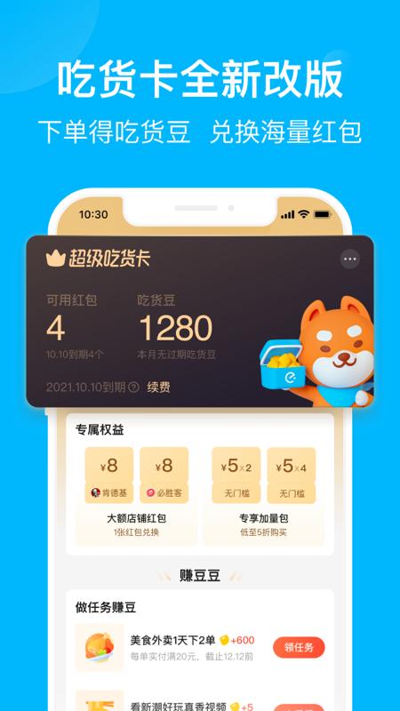 饿了么appv10.0.7 安卓版