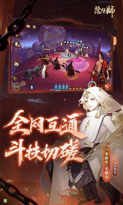 阴阳师手游v1.7.18 安卓版