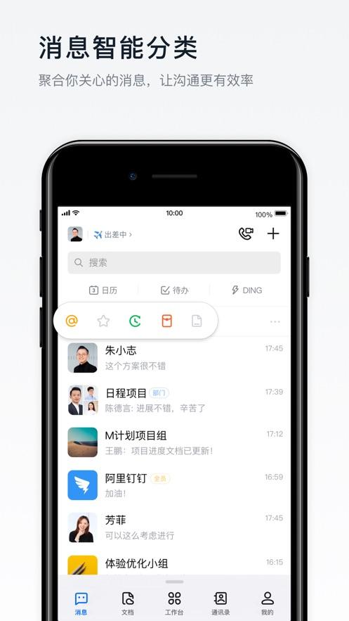 钉钉ios下载v6.0.18 iPhone/iPad版