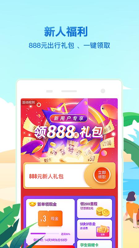 同程旅行app官方下载v10.1.8 手机安卓版