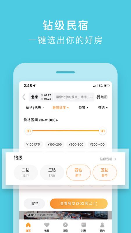 途家民宿-公寓预订v8.36.1 安卓版