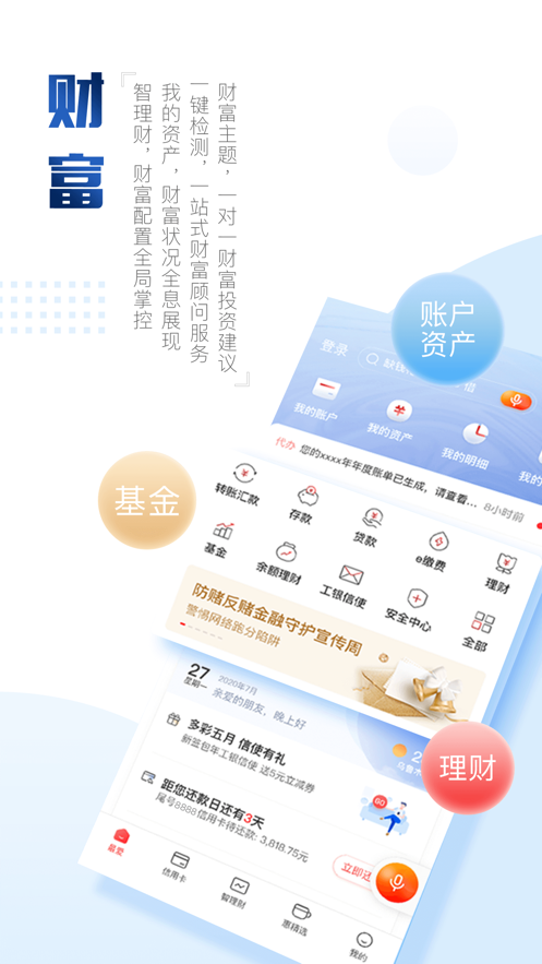 中国工商银行苹果版v6.1.0.4.0 官方版