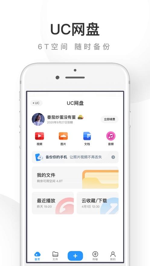 UC浏览器iPhone正式版v13.4.1.1492 官方苹果版