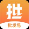 批发易v2.1.8 安卓版
