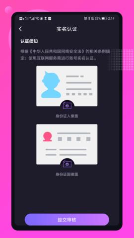 媚聊交友v1.0.0 官方版
