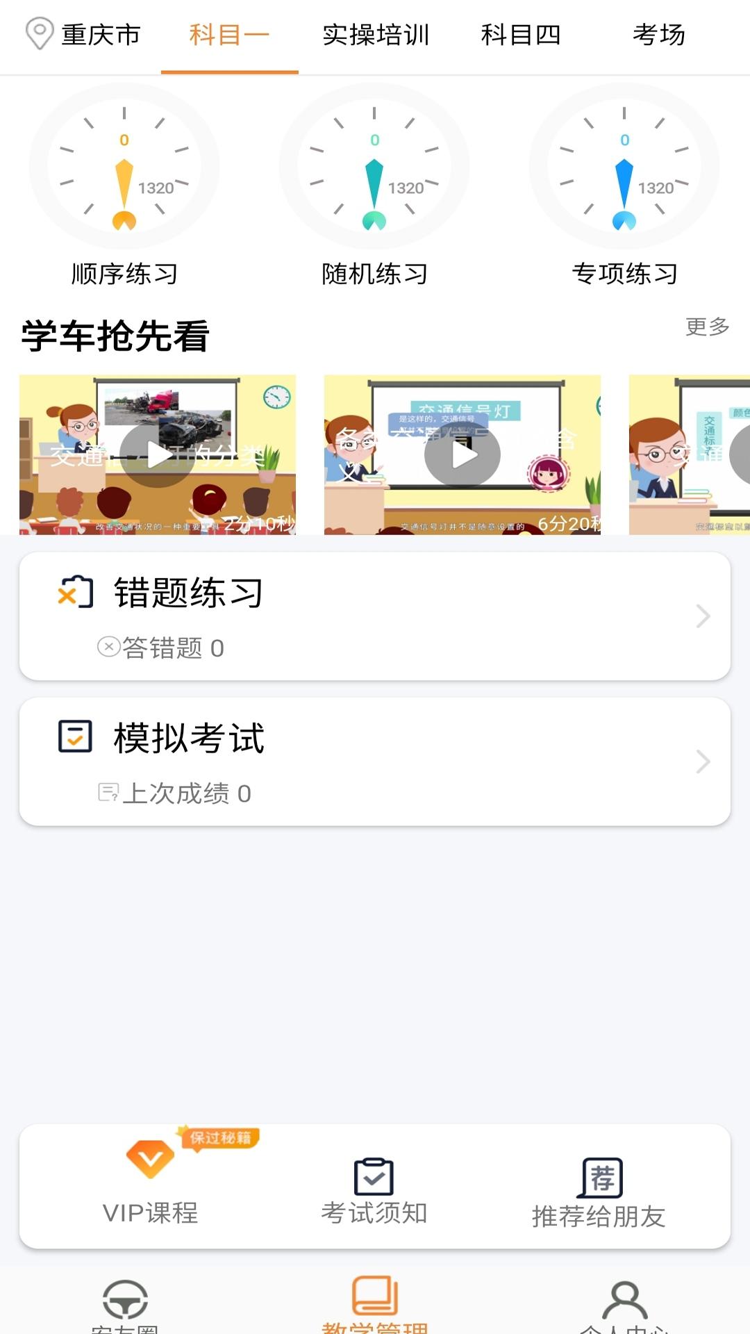 安安车生活appv113 最新版