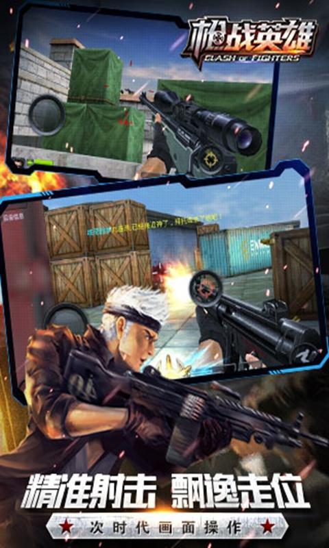 枪战英雄手游v0.6.4.068 安卓版
