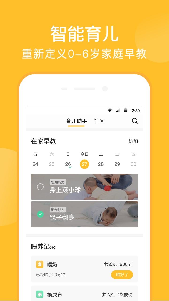 亲宝宝app官方下载v9.3.4 免费版