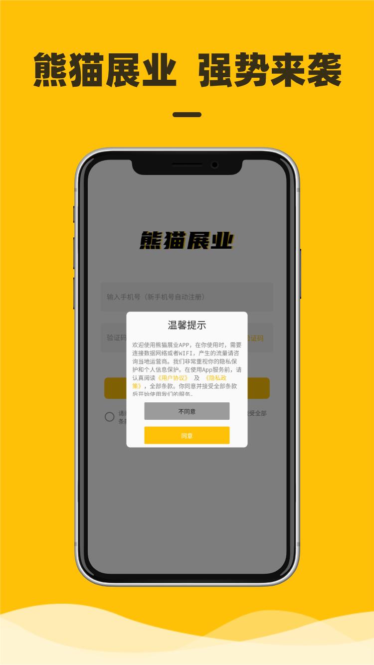 熊猫展业v1.0.0 安卓版