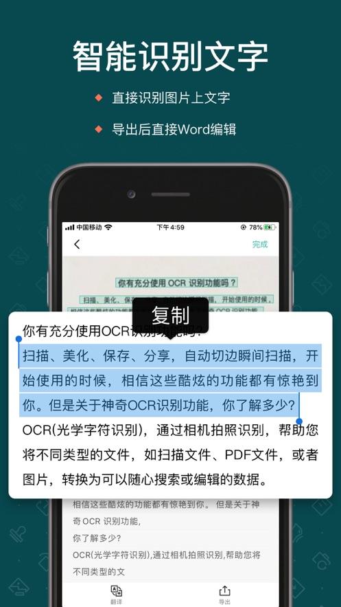 扫描全能王ios免费版v5.46.0 iPhone/ipad版