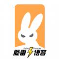 脉雷语音v1.0.0 最新版